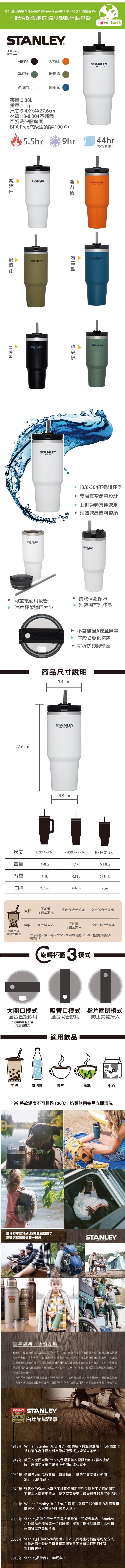(複製)美國Stanley | 冒險系列吸管總裁杯1.1L-日蝕黑