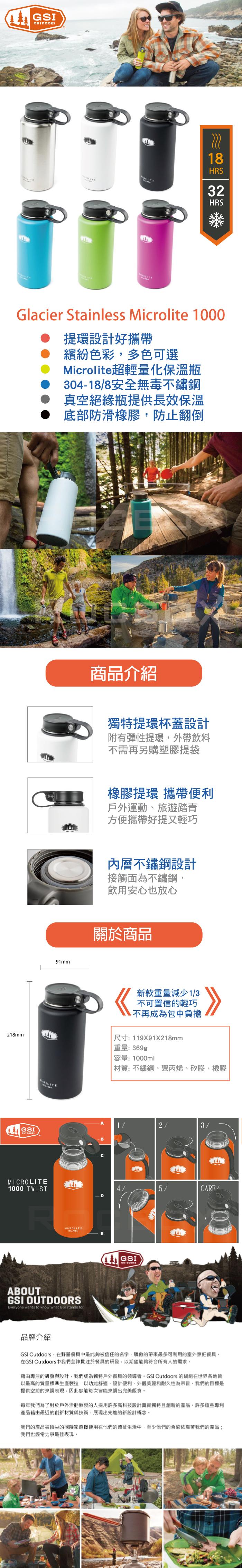 (複製)美國GSI 輕量單手提環不鏽鋼保溫瓶-0.7L