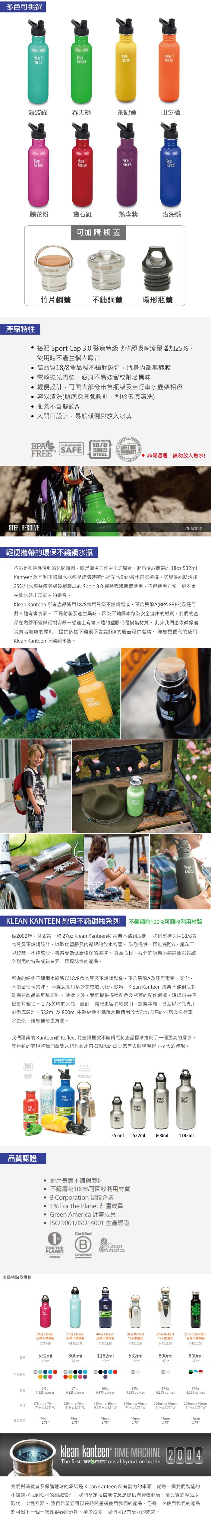 (複製)美國Klean Kanteen 窄口不鏽鋼水瓶-532ml
