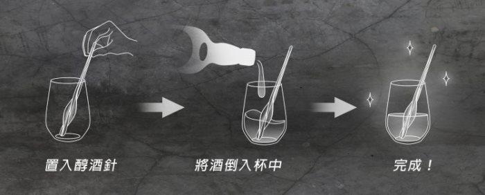 WOO Collective 浪雲_醇酒針