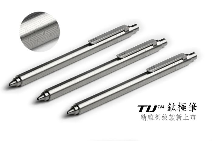 TIJ|鈦極筆刻紋款–套裝版(機芯0.5mm)