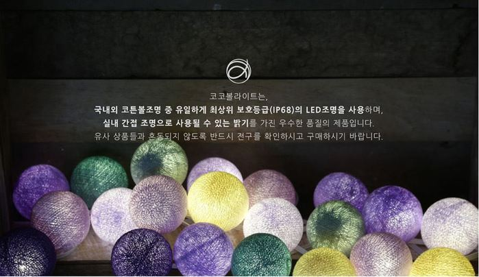 (複製)Cotton to Kids|Cocoball Light LED氣氛棉球燈串(lollipop)