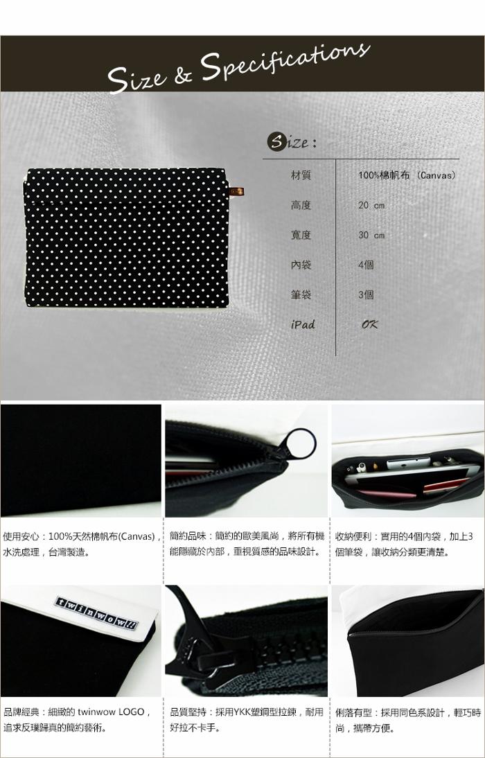 (複製)twinwow 時尚筆記 - 細緻質感平板包(時尚黑綠)