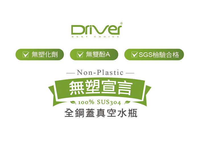 (複製)Driver|長效全鋼蓋真空保冰、保溫瓶(里約)600ml