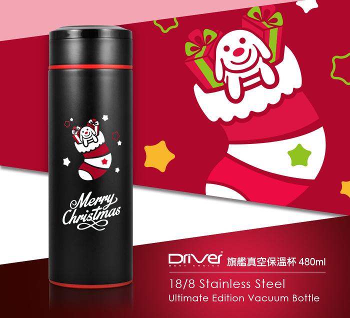 (複製)Driver  | <font color=#FF0000>『聖誕節限定版』</font>旗艦保溫瓶(附茶網)480ml-聖誕樹