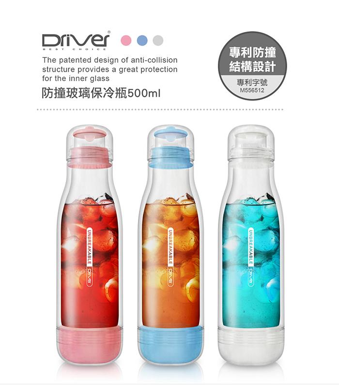 Driver 防撞玻璃水瓶500ml-白色