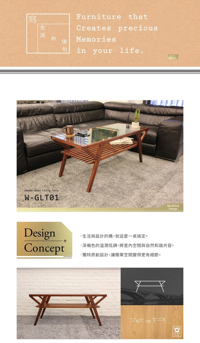 KEEN FORD DESIGN|實木茶几 Wooden Glass Living Table(DBR)