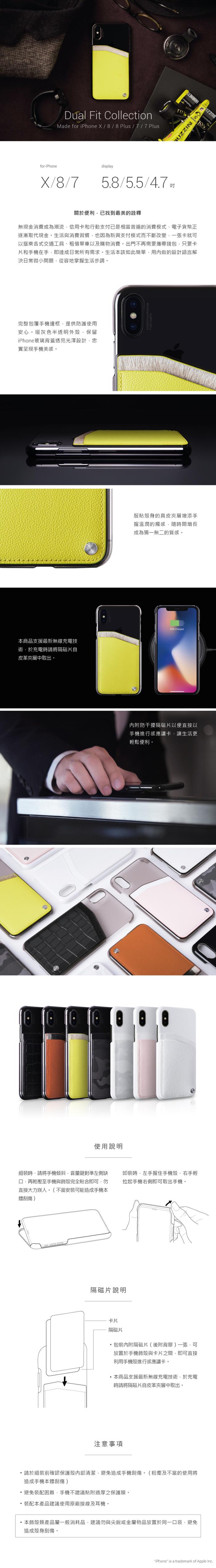 PEGACASA iPhone 8 /7 Plus 手機殼-乳牛毛系列