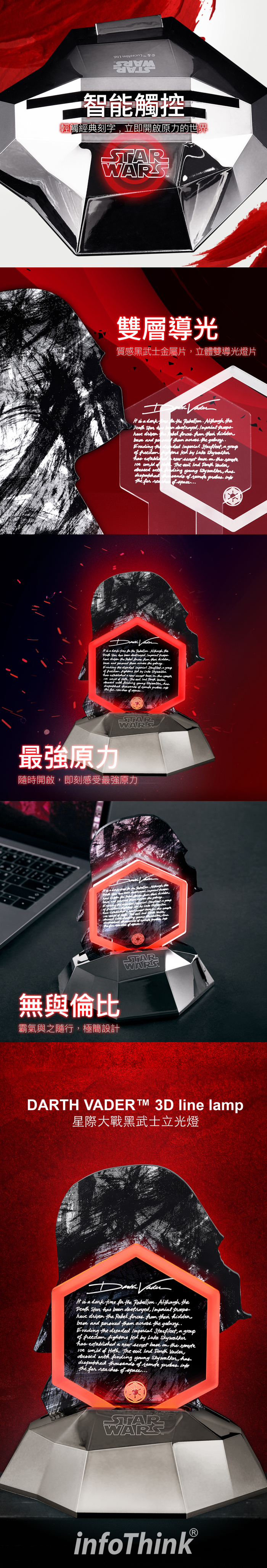InfoThink|(限量收藏版)星際大戰黑武士3D立光燈