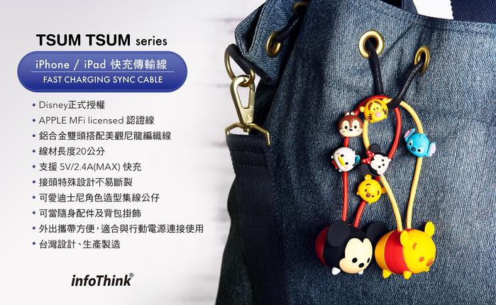 (複製)InfoThink|鋼鐵人iPhone/iPad快充傳輸線