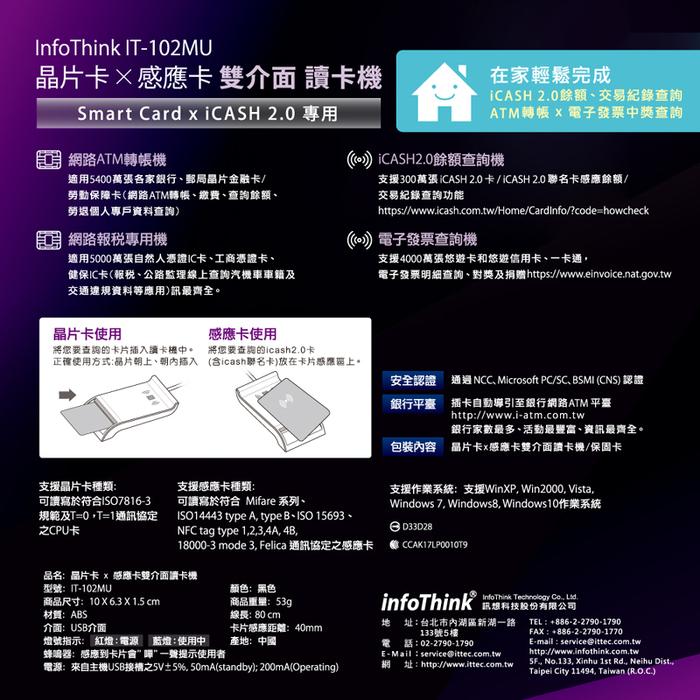 InfoThink 晶片+感應雙介面讀卡機IT-102MU