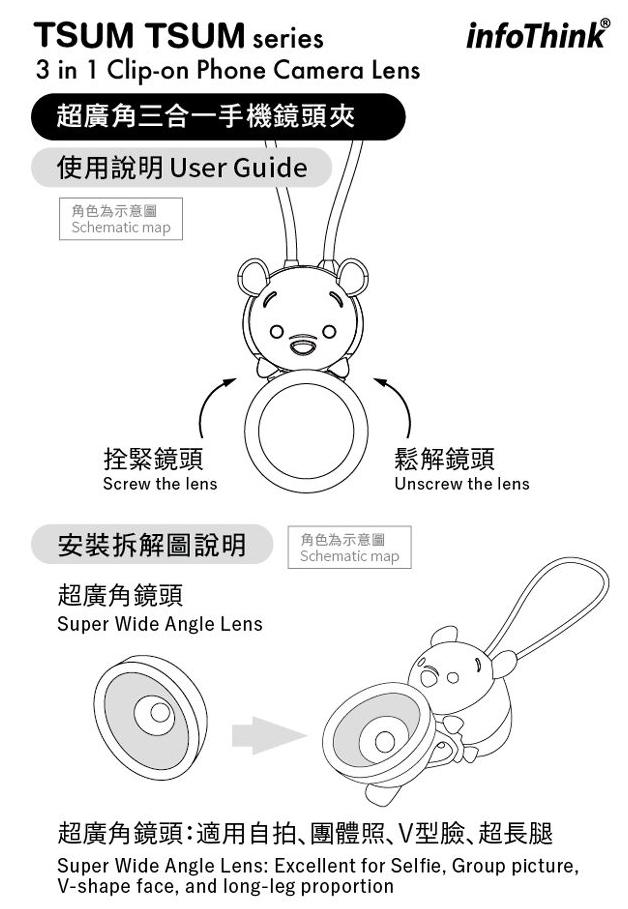 InfoThink|TSUM TSUM 超廣角/魚眼/微距三合一手機鏡頭夾-小熊維尼