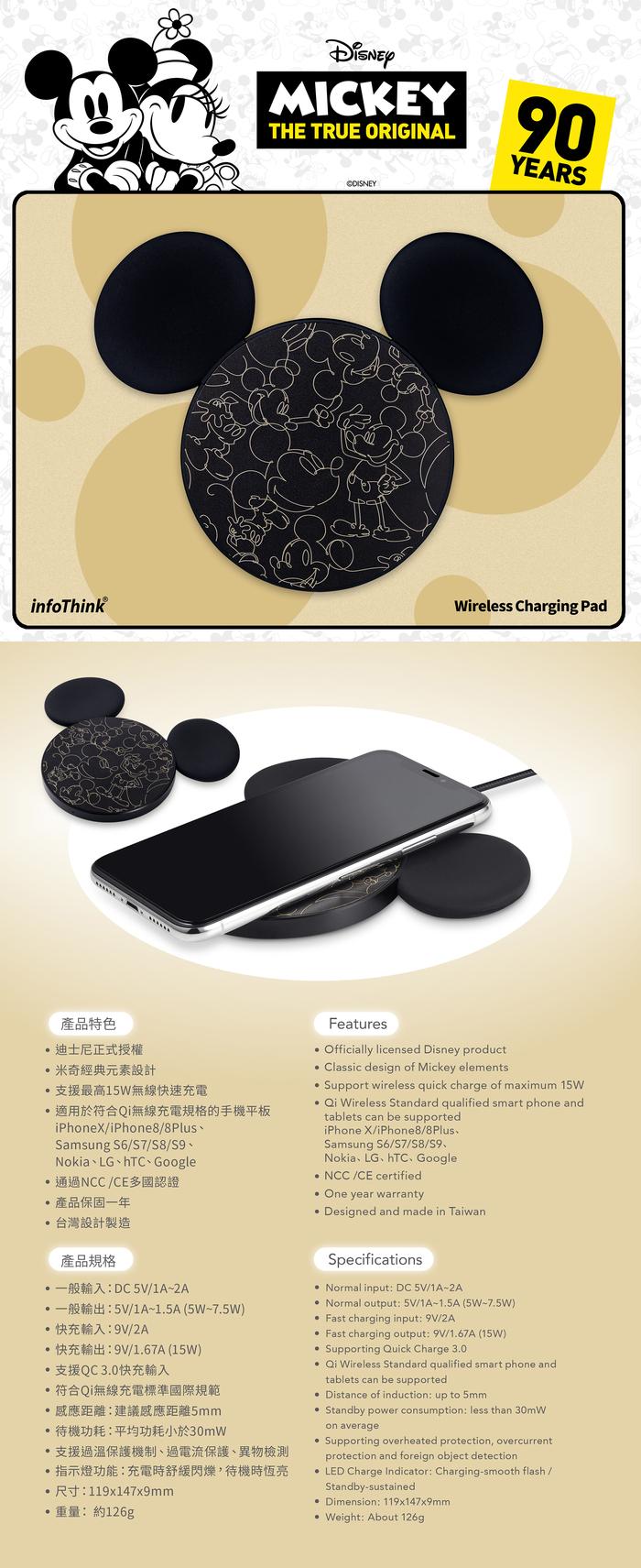 InfoThink|米奇系列15W無線充電座-時尚款