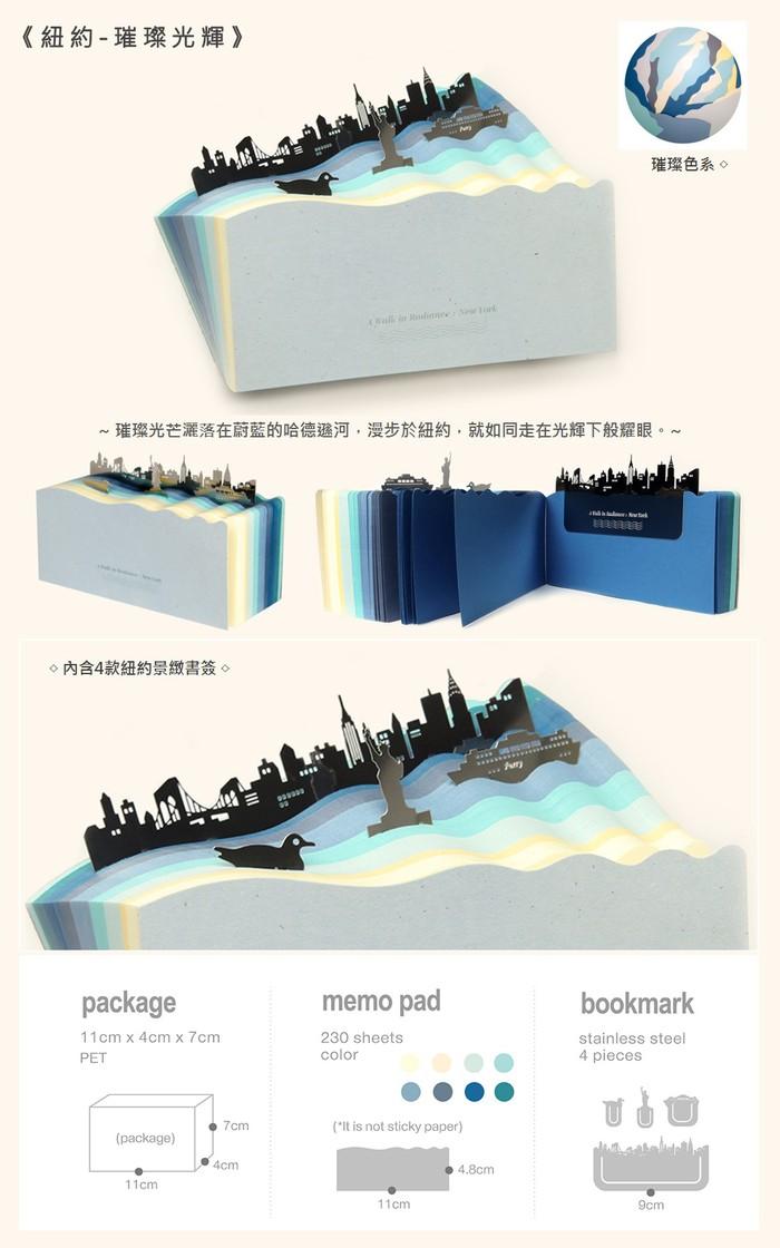 【集購】韓國Talewind | Wavy Memo 城市書籤便條組(兩入)
