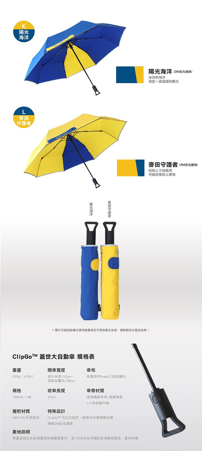 Make Shine|ClipGo可立扣蓋世大自動傘(陽光海洋)