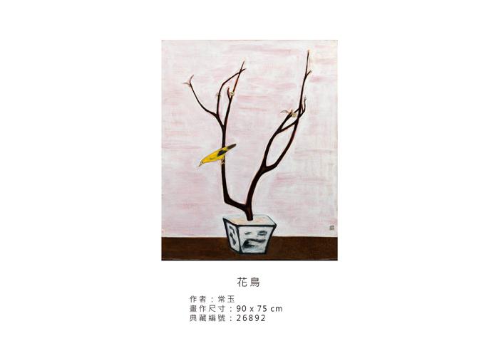 拾藝術|史博文創 常玉 喜上枝頭馬克杯(亮白)