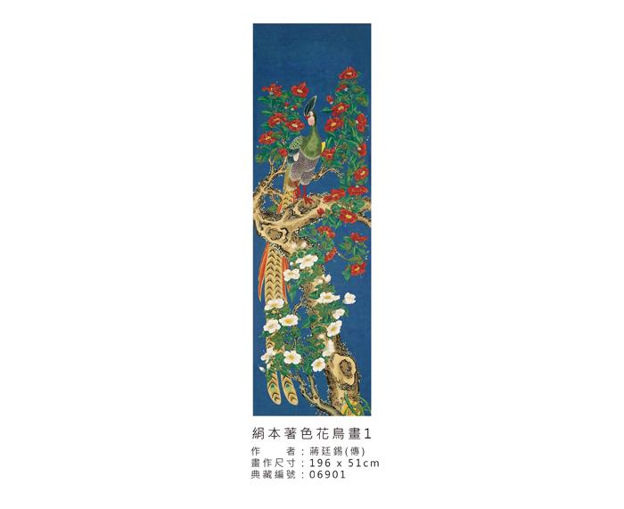 拾藝術|史博文創 磁鐵 絹本著色花鳥(1)