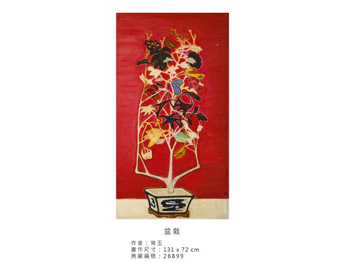 拾藝術|史博文創 常玉 春捲包 盆栽