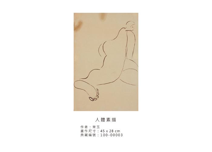 拾藝術|史博文創 常玉 嫣然隨行杯(灰銀)