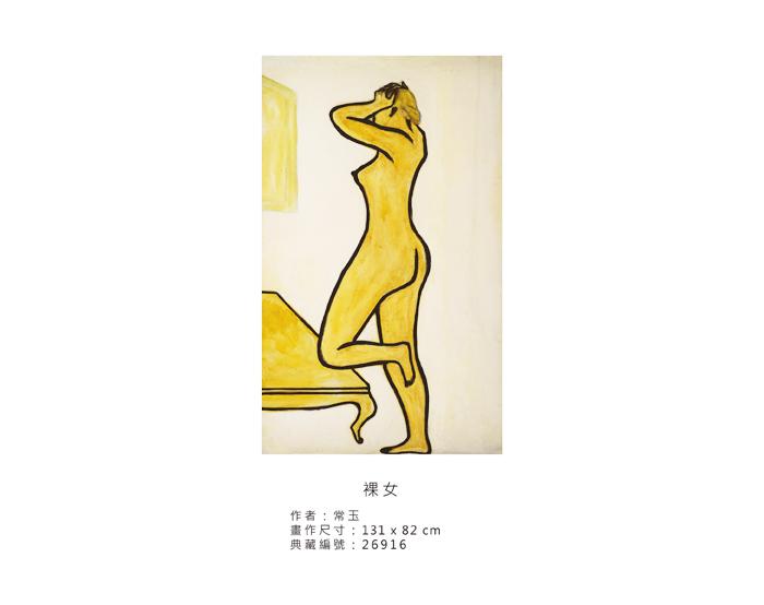 拾藝術|史博文創 常玉 裸女 防水油畫布名片盒