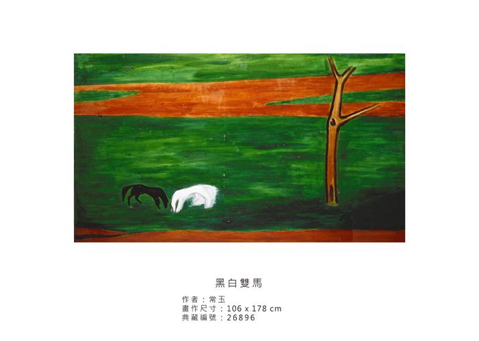 拾藝術|史博文創 常玉 黑白雙馬 防水油畫布名片盒
