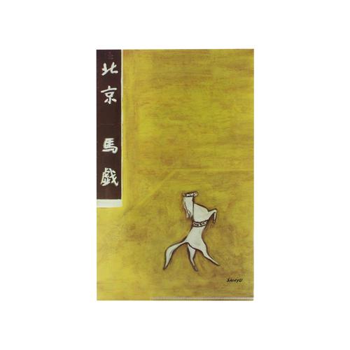 拾藝術|史博文創 常玉 信封型L夾 北京馬戲