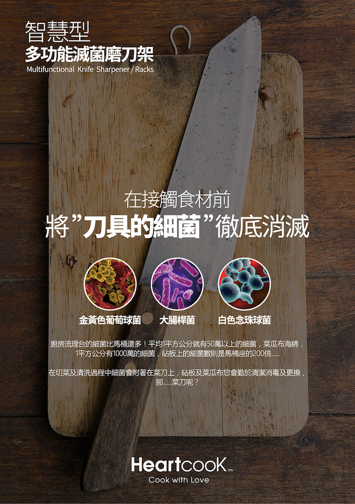 Hearkcook|智慧型多功能滅菌磨刀架-深木紋