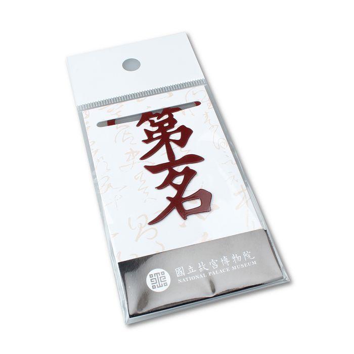故宮精品|漢字書籤 第一名