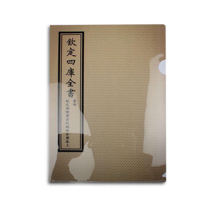 故宮精品|四庫全書文件夾 集部