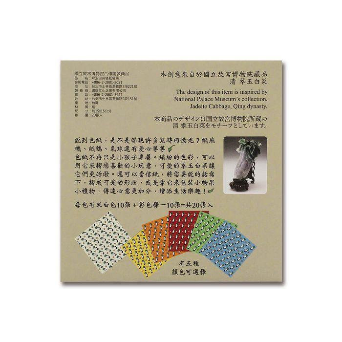 (複製)故宮精品|翠玉白菜色紙便條-黃