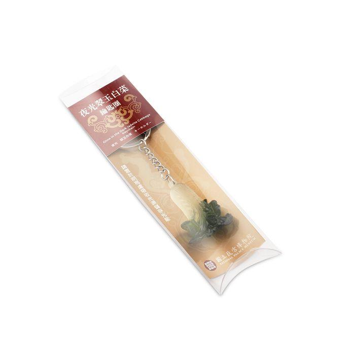 (複製)故宮精品|翠玉白菜吊飾-大