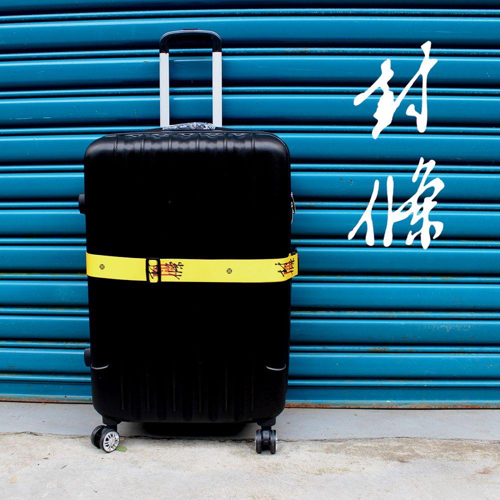 故宮精品|行李束帶 封條