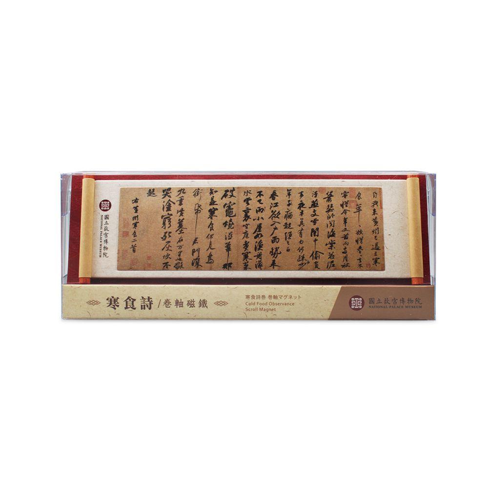 故宮精品|寒食詩卷軸磁鐵