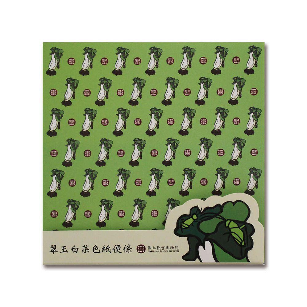 故宮精品|翠玉白菜色紙便條-綠