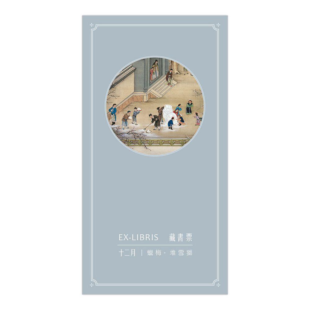 故宮精品|十二月月令圖·十二月 藏書票