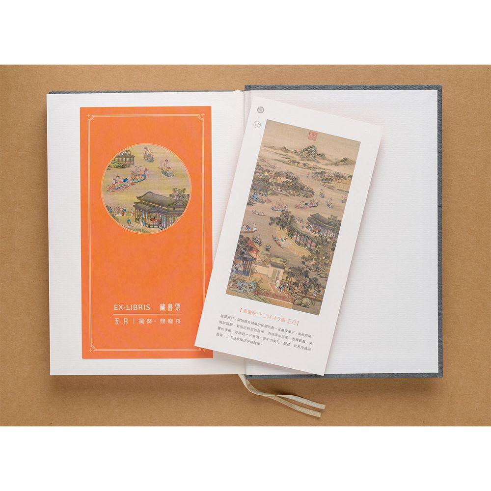 故宮精品|十二月月令圖·五月 藏書票