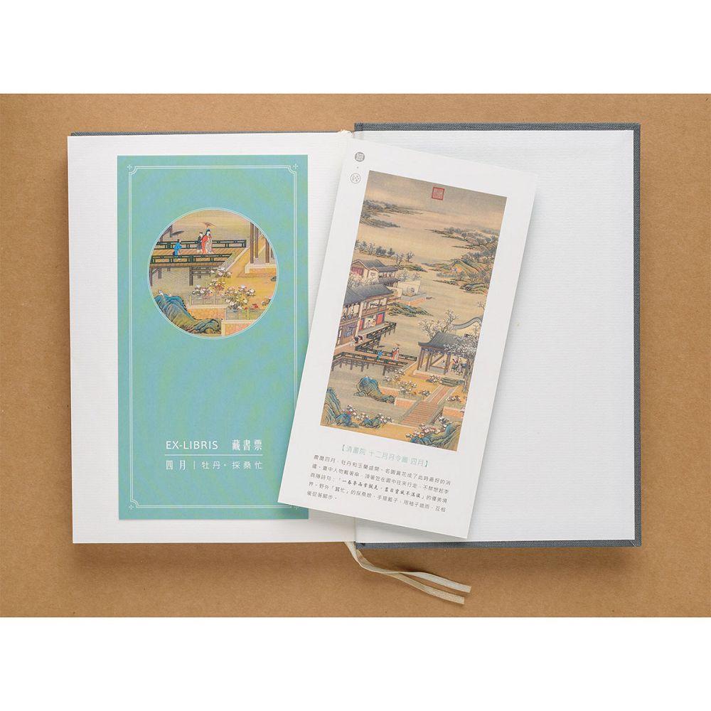 故宮精品 十二月月令圖·四月 藏書票