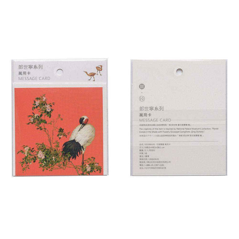 故宮精品|郎世寧系列·花陰雙鶴 萬用卡