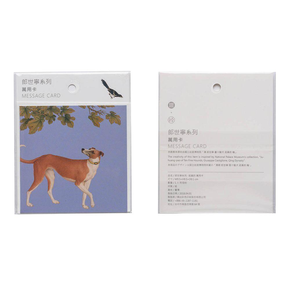 故宮精品|郎世寧系列·茹黃豹 萬用卡