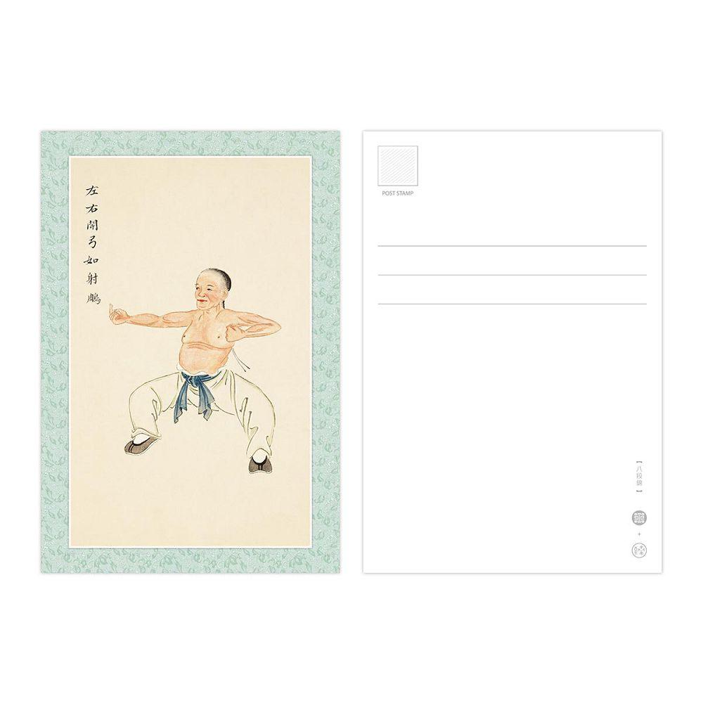 故宮精品|八段錦 強身健體 明信片組(10入)