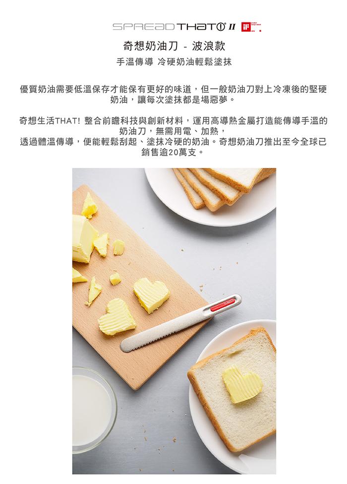(複製)奇想THAT!|奶油刀-經典款(鈦黑紅logo)