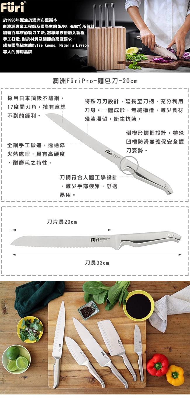 澳洲FüriPro麵包刀-20公分