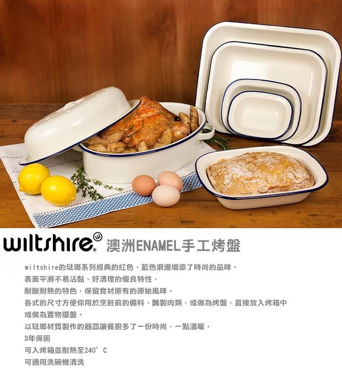 Wiltshire |澳洲ENAMEL手工烤盤5件組(圓形14cm-4入+方形1000ml)