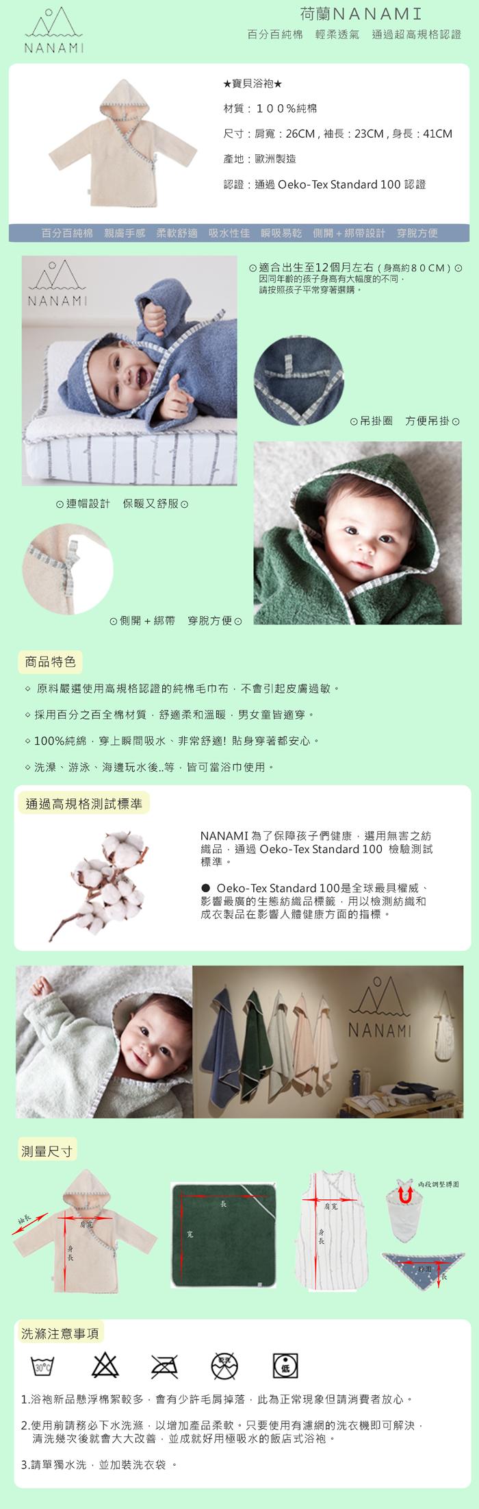 (複製)NANAMI   連帽包巾/浴巾 玫瑰粉