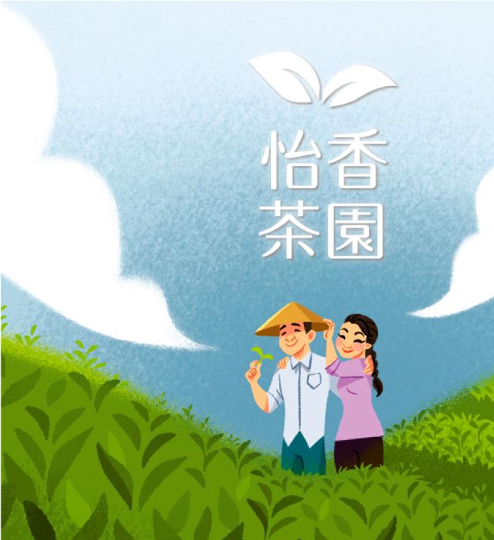 怡香茶園品牌logo