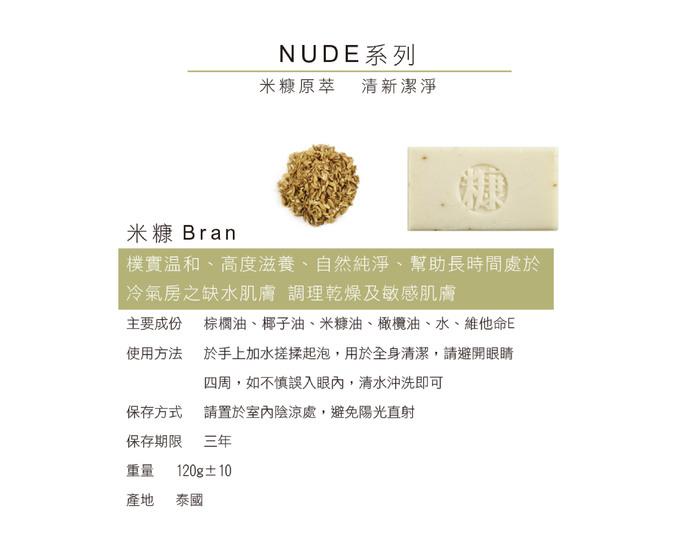 (複製)手工糠皂|NUDE系列 米糠Bran 裸皂  (白色)