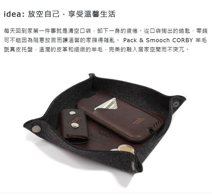 Pack & Smooch CORBY 羊毛氈真皮托盤(黑灰/深棕)