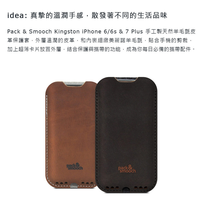 Pack & Smooch|Kingston iPhone 6/6s/7 Plus 手工製天然羊毛氈皮革保護套 (石灰/淺棕)