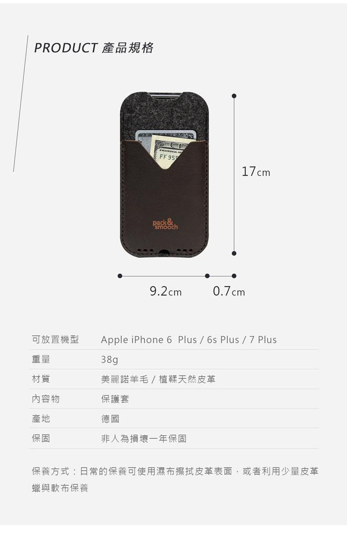 (複製)Pack & Smooch|Kirkby iPhone 6/6s/7 Plus 手工製天然羊毛氈皮革保護套 (石灰/淺棕)