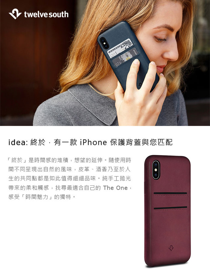 Twelve South|Relaxed Leather iPhone X 卡夾皮革保護背蓋(靛藍)